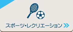 스포츠·레크리에이션