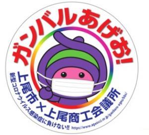上尾 市 pcr 検査 コロナ(COVID-19)抗体検査実施